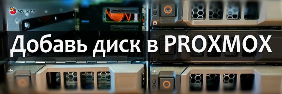 Добавить диск в ProxMox