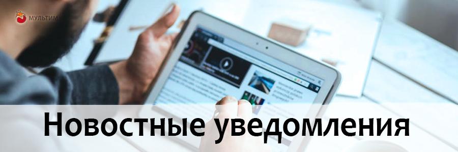 Отключить новостные Push-уведомления сайтов