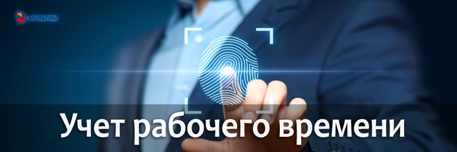 Биометрическая система учета времени и контроля доступа - Anviz. Подключение к беспроводной сети.