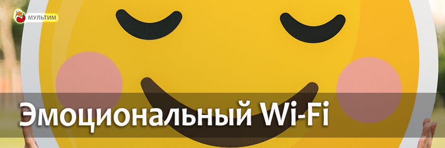 Emoji смайлики в названии Wi-Fi сети