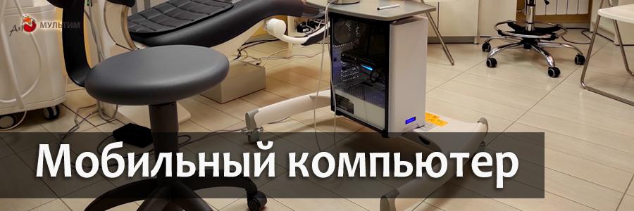 Мобильный компьютер для интраорального сканирования