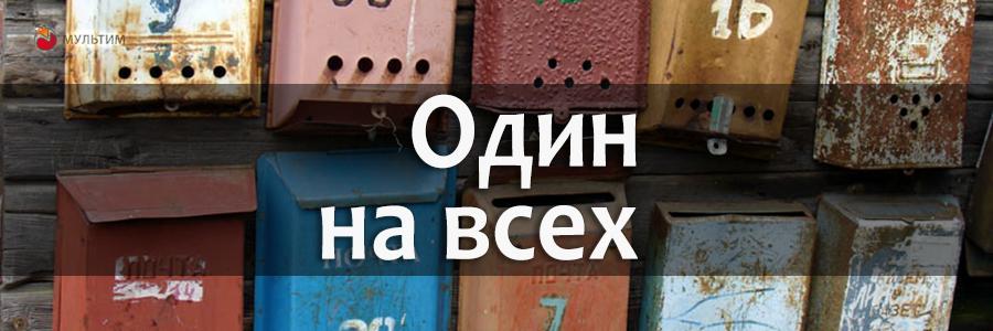 Почтовый ящик для регистрации