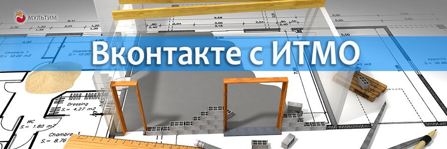 Разработка приложения для социальной сети вконтакте «ИТМО. Город профессий»