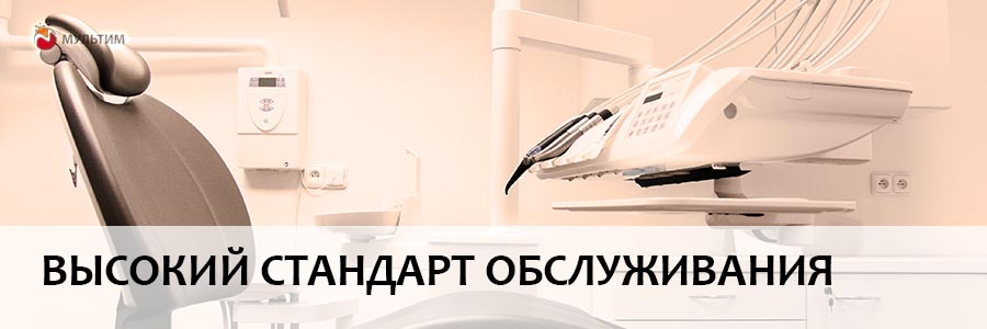 Видеонаблюдение в стоматологической клинике