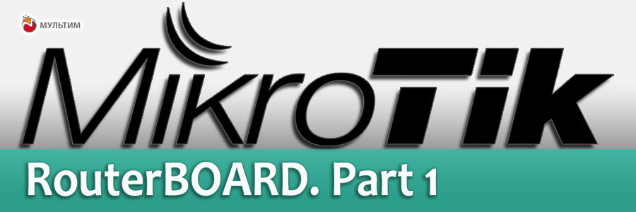 Настройка Mikrotik routerboard: начало работы