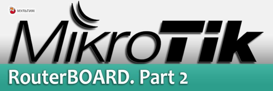 Настройка Mikrotik routerboard: bridge, masterport