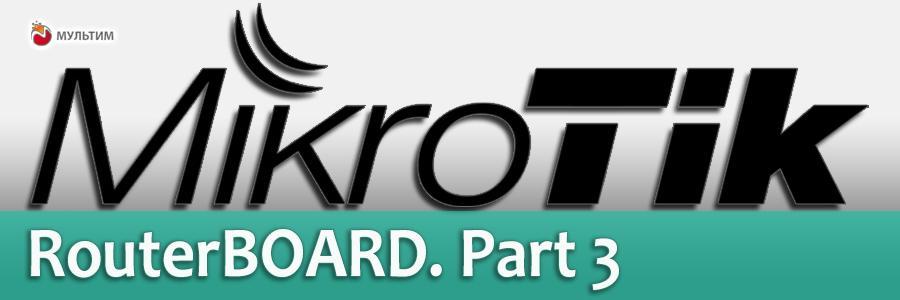 Настройка Mikrotik routerboard: подключение к интернету