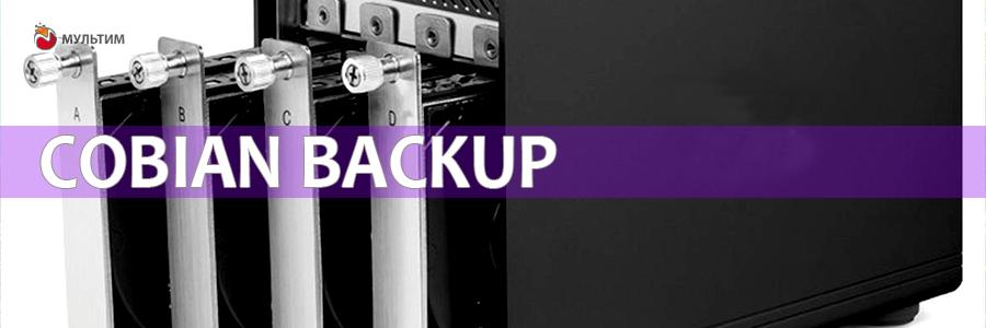 Cobian backup 11 инструкция