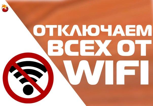 Отключить беспроводную сеть Wi-Fi на роутере