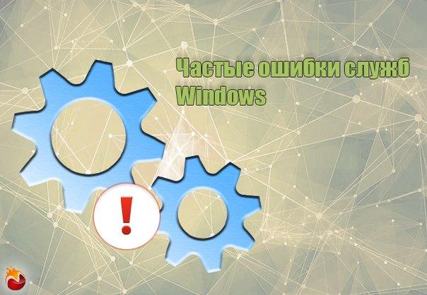Исправляем ошибки при запуске служб Windows